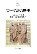 ローマ法の歴史