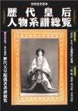 歴代皇后人物系譜総覧