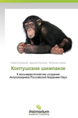 Koltushskie shimpanze