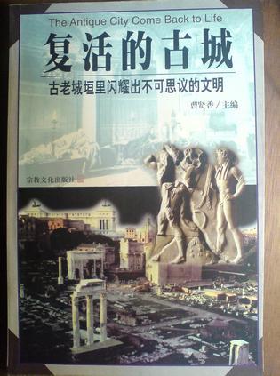 复活的古城/古老城垣里闪耀出不可思议的文明/解惑天·地·人/The antique city come back to life