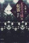 『もののけ姫』の秘密―遙かなる縄文の風景