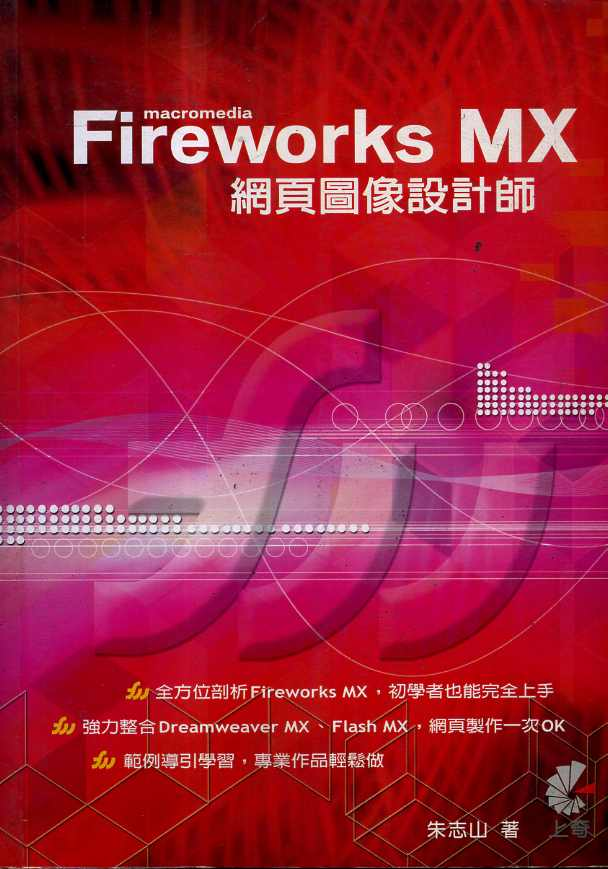 Fireworks MX 網頁�...