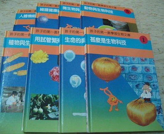 孩子的第一套學習生物文庫(一套八冊)