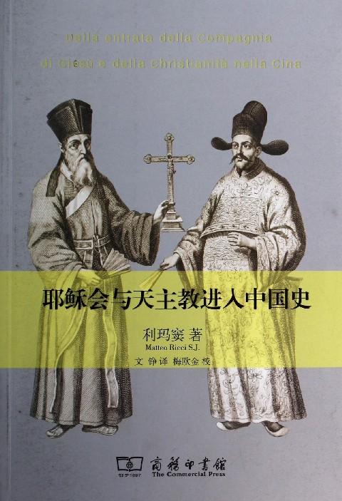 耶稣会与天主教进入中国史