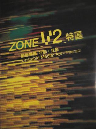ZONE_V2_特區