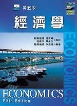 經濟學(附光碟)(五版)