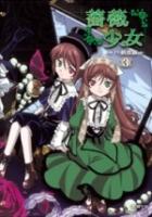 薔薇少女(TV 動畫版)3(完)