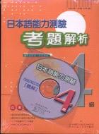 日本語能力測�...