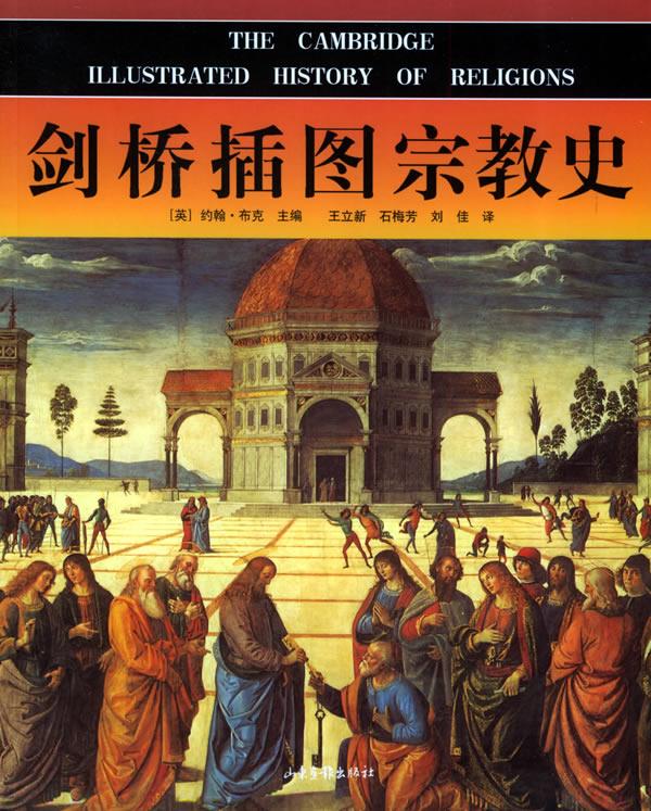 剑桥插图宗教史