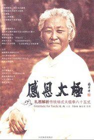 感恩太极:扎西解析传统杨式太极拳八十五