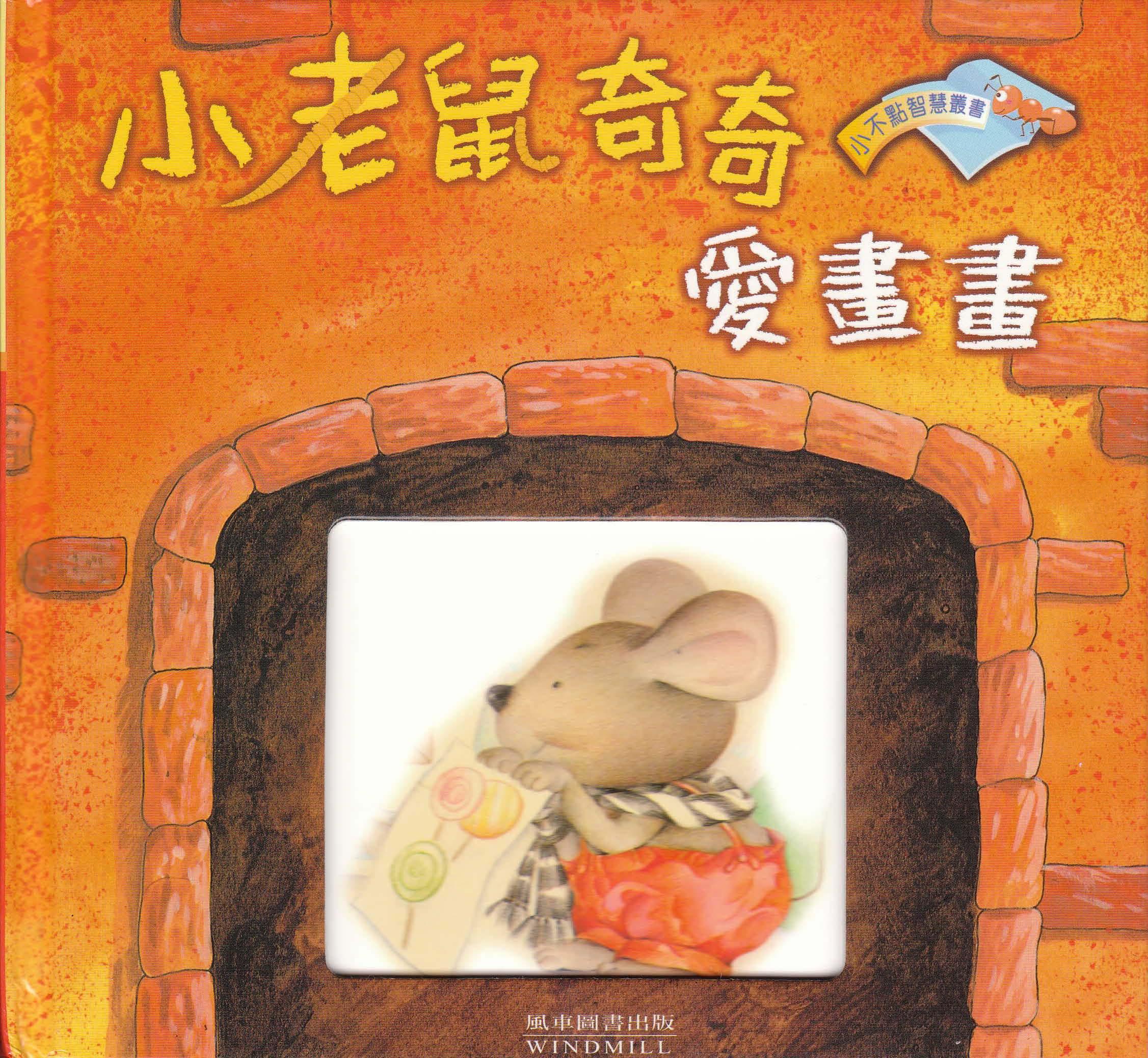 小老鼠奇奇愛�...