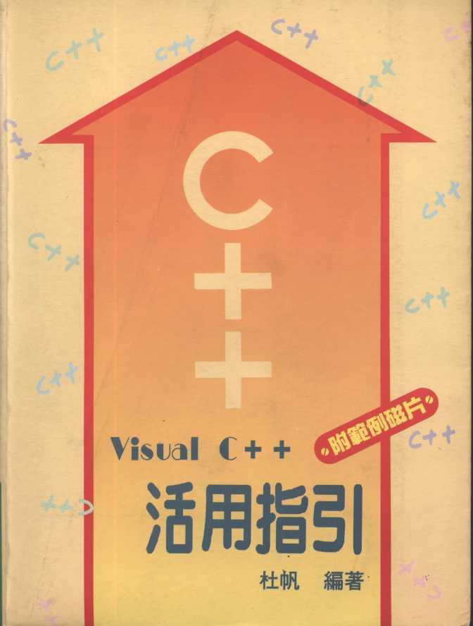 Visual C++ 活用指引