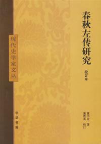 春秋左传研究(校订本)