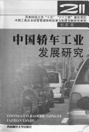 中国轿车工业发展研究