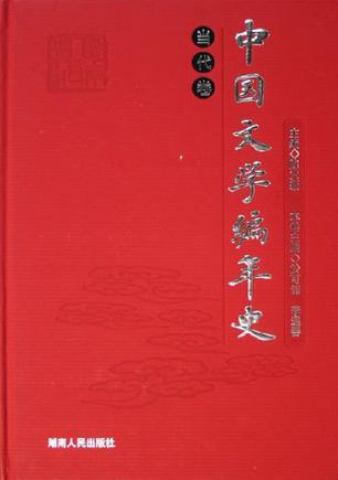 中国文学编年史: 当代卷