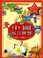 彩色世界童話經典--中國寓言世界