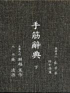 手筋辭典(下)