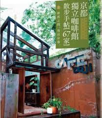 京都獨立咖啡館散步手帖(67家)