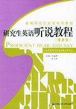 研究生英语听说教程/下/Postgraduate English listening and speaking