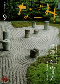 なごみ 2012-09