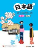 日本語能力試題4級