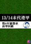 13/14 末代港甲