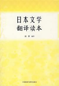 日本文学翻译读本