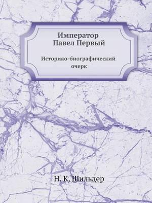 Imperator Pavel I