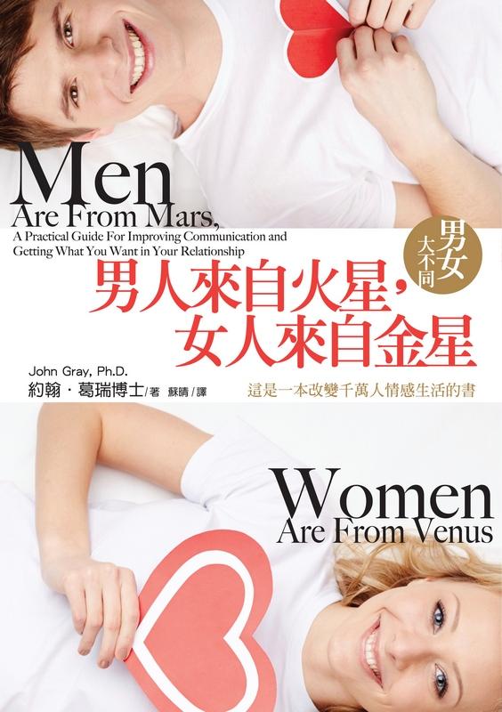 男人來自火星,女人來自金星