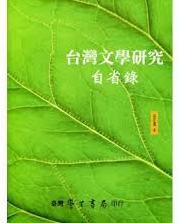 台灣文學研究自省錄