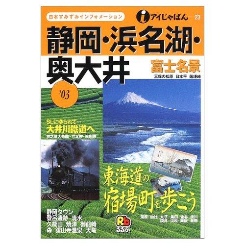 静岡・浜名湖�...