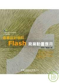 Flash 商業動畫應用(附光碟)