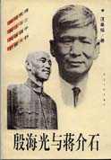 殷海光与蒋介石