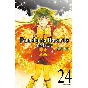 潘朵拉之心 24