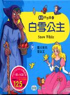 白雪公主(附:靈犬萊西.雪女王)(附CD)