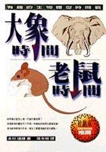 大象時間老鼠時間