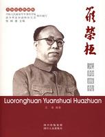 罗荣桓元帅画传