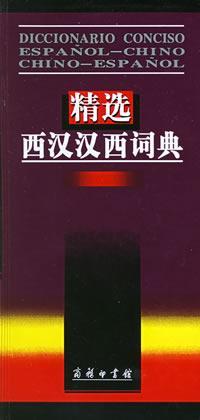 精选西汉汉西词典/Diccionario conciso espanol-chino chino-espanol