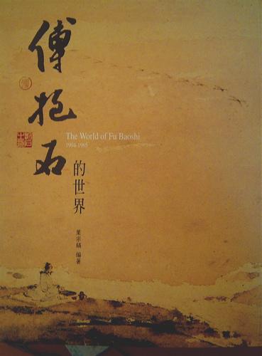 傅抱石的世界 = The world of Fu Baoshi