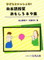 子どもといっしょに!日本語授業おもしろネタ集