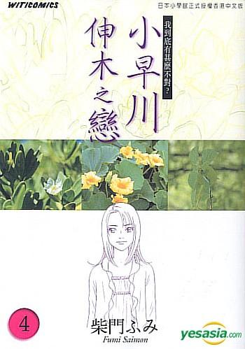 小早川伸木之戀 vol.4