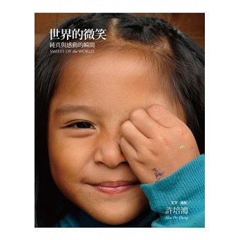 世界的微笑