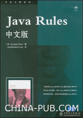 Java Rules 中文版