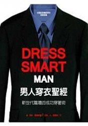 男人穿衣聖經