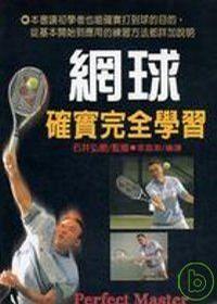 網球確實完全學習