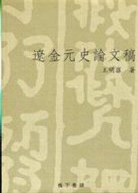 遼金元史論文稿