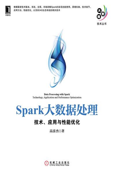 Spark大数据处理