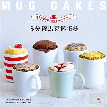 5分鐘馬克杯蛋糕Mug Cakes!