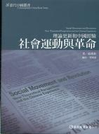 社會運動與革命
