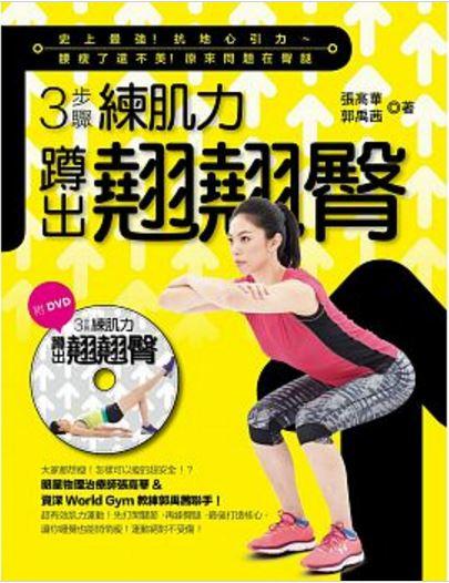 3步驟練肌力〜蹲出翹翹臀